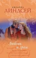 Джоанна Линдсей - Любовь и гром обложка книги