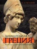 Михаил Гаспаров: Занимательная Греция. Рассказы о древнегреческой культуре