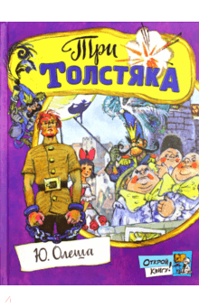 Юрий Олеша - Открой книгу! Три толстяка