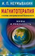 Иван Неумывакин: Магнитотерапия и основы электромагнитной безопасности. Мифы и реальность