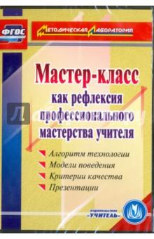 Мастер-класс как рефлексия профессионального мастерства учителя. ФГОС (CD)