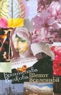 Бронислава Волкова - Шепот Вселенной обложка книги
