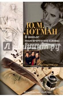 В школе поэтического слова. Пушкин, Лермонтов, Гоголь - Юрий Лотман