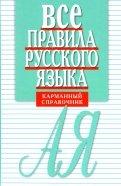 Елена Артемьева - Все правила русского языка. Карманный справочник обложка книги