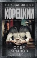 Данил Корецкий: Опер Крылов