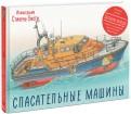 Род Грин - Спасательные машины обложка книги