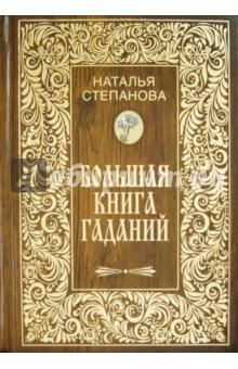 Купить Наталья Степанова: Большая книга гаданий ISBN: 978-5-386-08716-6
