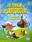 Касаткина, Белосельская - Французский язык. 2 класс. Учебник. В 2-х частях. ФГОС обложка книги