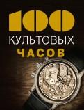 Лакруа, Гаскес: 100 культовых часов
