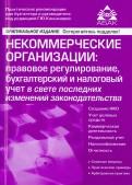 Галина Касьянова - Некоммерческие организации: правовое регулирование, бухгалтерский и налоговый учет обложка книги