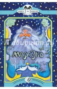 Купить Морозко ISBN: 978-5-08-005441-9