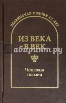 Из века в век. Чешская поэзия - С. Гловюк