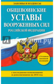 Глава 2. уставы вооруженных сил российской федерации