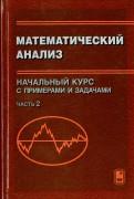 Битюков, Ильина, Мартюшова: Математический анализ. Начальный курс с примерами и задачами. Часть 2