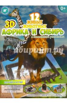 Мир животных Африка и Сибирь