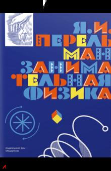 Яков Перельман: Занимательная физика