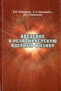 Емельянович, Тимошенко, Стриханов: Введение в релятивистскую ядерную физику