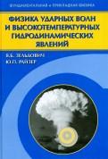 Зельдович, Райзер: Физика ударных волн и высокотемпературных гидродинамических явлений