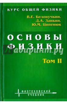 Курс общей физики. Основы физики. В 2 томах. Том 2. Квантовая и статистическая физика. Термодинамика - Белонучкин, Заикин, Ципенюк