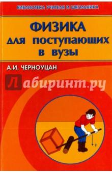 Физика, задачи с ответами и решениями, черноуцан а. И. , 2001.