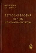 Гендугов, Глазунов: Ветровая эрозия почвы и запыление воздуха