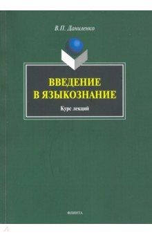 Введение в языкознание. Курс лекций - Валерий Даниленко