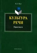 Наталья Яцук - Культура речи. Практикум обложка книги