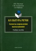 Пасечная, Юртаев, Скоморохова: Культура речи. Аспекты порождения высказывания