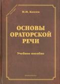Николай Кохтев - Основы ораторской речи. Учебное пособие обложка книги