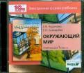 Чудинова, Букварева: Окружающий мир. 1 класс. Электронная форма учебника (CD)