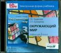 Чудинова, Букварева: Окружающий мир. 3 класс. Электронная форма учебника (CD)