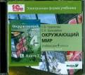 Чудинова, Букварева: Окружающий мир. 4 класс. В 2х книгах. Книга 2. Электронная форма учебника (CD)