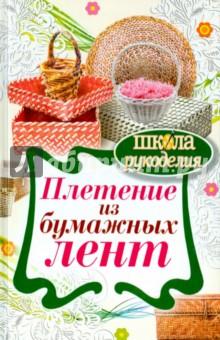 Плетение из бумажных лент - Татьяна Плотникова