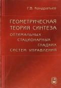 Геннадий Кондратьев - Геометрическая теория синтеза оптимальных стационарных гладких систем управления обложка книги