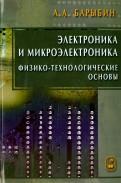 Анатолий Барыбин - Электроника и микроэлектроника. Физико-технологические основы обложка книги