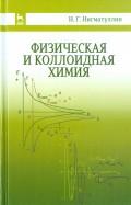 Наил Нигматуллин: Физическая и коллоидная химия. Учебное пособие