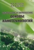 Березкин, Рамбиди: Физические и химические основы нанотехнологий