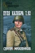 Сергей Михеенков: Пуля калибра 7,92