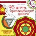 Сергей Матвеев - 36 янтр, привлекающих деньги. Раскрашиваем обложка книги