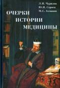 Чурилов, Ахманов, Строев: Очерки истории медицины. Биографическое ээсе