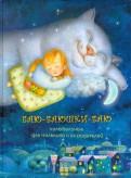 Баю-баюшки-баю. Колыбельная для малышей и их родителей обложка книги