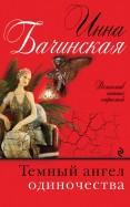 Инна Бачинская: Темный ангел одиночества