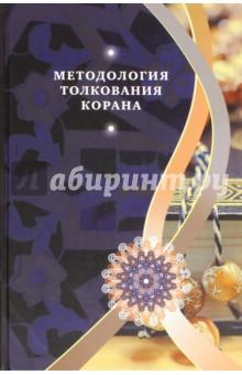 Бабаи, Гулам, Муджтаба: Методология толкования Корана ISBN: 978-5-906016-86-7  - купить со скидкой
