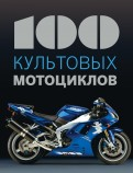 Шапель Клод де ля: 100 культовых мотоциклов