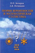 Бочаров, Печинкин - Теория вероятностей и математическая статистика обложка книги