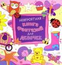 Невероятная книга фантазий для девочек
