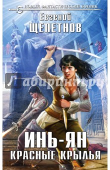 Купить Евгений Щепетнов: Инь-ян. Красные крылья ISBN: 978-5-699-84120-2