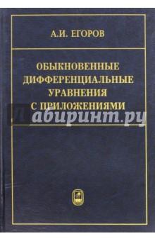 Обыкновенные дифференциальные уравнения с приложениями - Александр Егоров