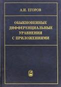 Александр Егоров - Обыкновенные дифференциальные уравнения с приложениями обложка книги