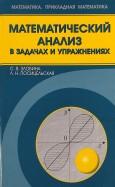 Злобина, Посицельская - Математический анализ в задачах и упражнениях обложка книги